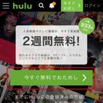 Hulu(フールー)の無料会員登録方法を画像で解説!アプリのログイン方法も気になる!