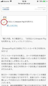 「お支払いにAmazonPayを利用する」にチェックを入れる