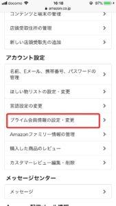 「プライム会員情報の設定・変更」をクリック
