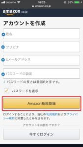 「Amazon新規登録」をクリック