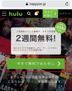 Hulu登録画面1