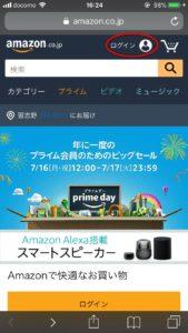 Amazonのトップ画面からログイン
