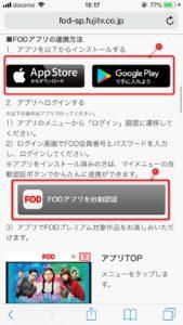 アプリをダウンロードした後に「FODアプリ自動認証」をクリック
