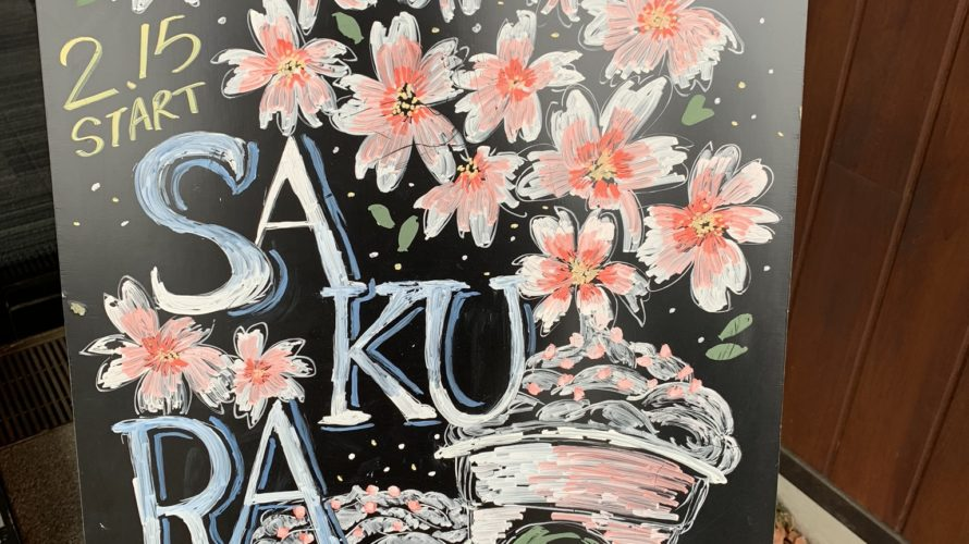 SAKURAシリーズ2019